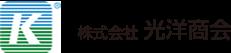 株式会社 光洋商会