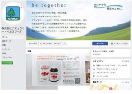 株式会社ナチュラリー・ヘルスフーズ 公式Facebook
