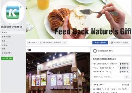 株式会社光洋商会 公式Facebook